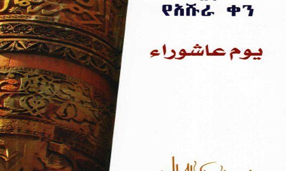 يوم عاشوراء باللغة الاثيوبية
