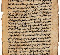 التحفة القدسية لاختصار الجواهر العلية (نسخة ج)