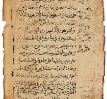 رسالة في أصول الدين (نسخة د)
