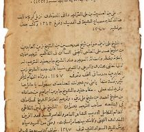 الكرام البررة في القرن الثالث بعد العشرة (نسخة أ)