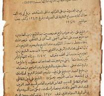 الكرام البررة في القرن الثالث بعد العشرة (نسخة ب)