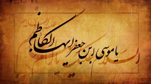 سطور من النور بمناسبة ولادة الإمام موسى بن جعفر الكاظم علیه السلام
