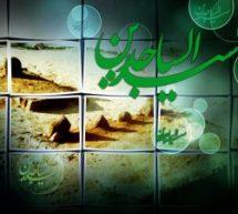 سطور من النور بمناسبة شهادة الإمام السجاد عليه السلام