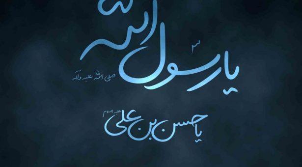 رحلة الرسول  وشهادة الإمام الحسن المجتبى×