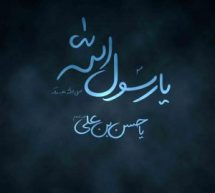 رحلة الرسول| وشهادة الإمام الحسن المجتبى×