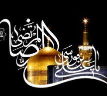 """ذكرى استشهاد الامام علي الرضا× """"ضامن الجنان"""" مع سماحة الشيخ يوسف العيد 1441 هجري"""
