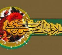 سطور من النور بمناسبة ولادة الإمام الحسن بن علي العسكري