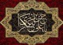 ذكرى أستشهاد الإمام العسكري× مع الملا محمد المرهون 1441 هجري
