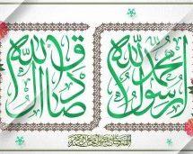 ولادة النبي الأكرم صلى الله عليه وآله وسلّم وولادة الإمام الصادق عليه السلام
