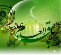 بمناسبة ذكرى ميلاد الإمام الباقر عليه السلام