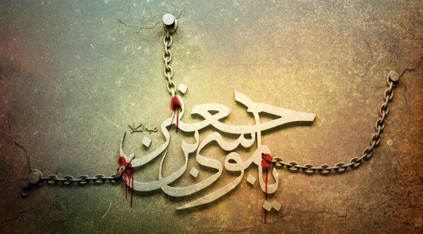 سطور من النور بمناسبة شهادة الإمام موسى بن جعفر الكاظم عليه السلام