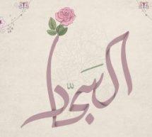 سطور من النور بمناسبة ولادة الإمام السجاد عليه السلام