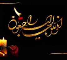 فاتحة المرحوم الحاج أحمد عبد الله الحايك ـ المجلس الرابع