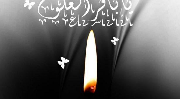 سطور من النور بمناسبة شهادة الإمام الباقر عليه السلام