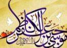 بث مباشر: ذكرى ميلاد الإمام الكاظم عليه السلام ـ الشيخ عادل الأسود